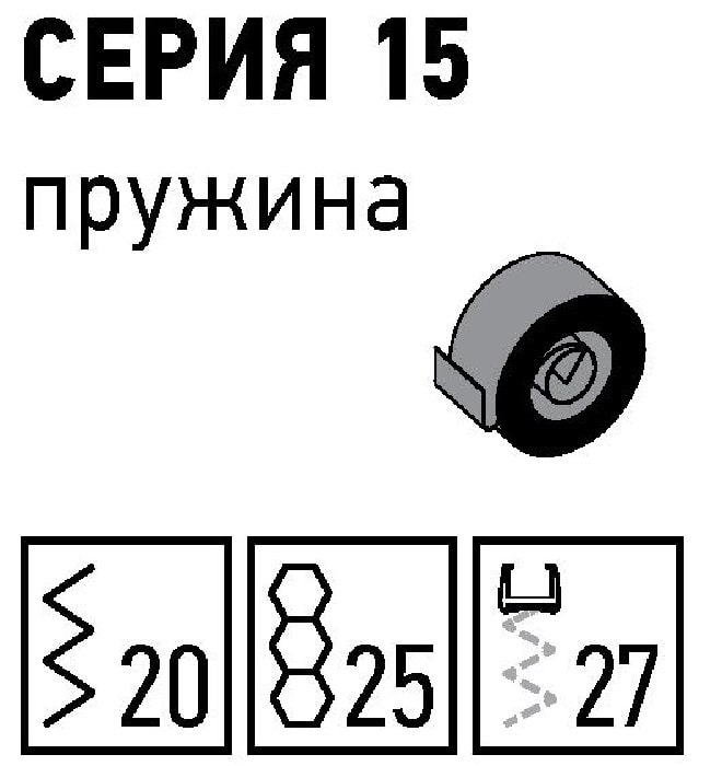 Серия 15 пружина