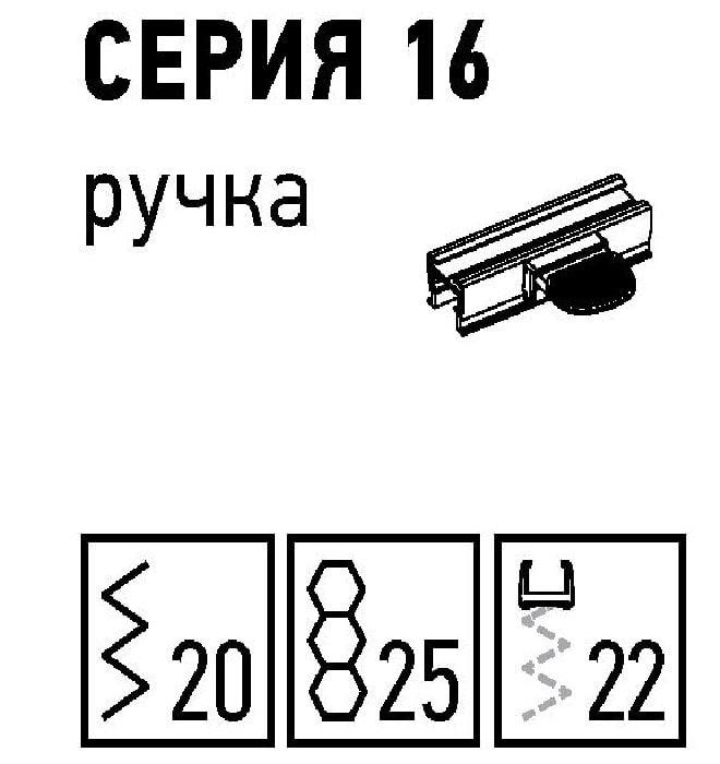 Серия 16 ручка