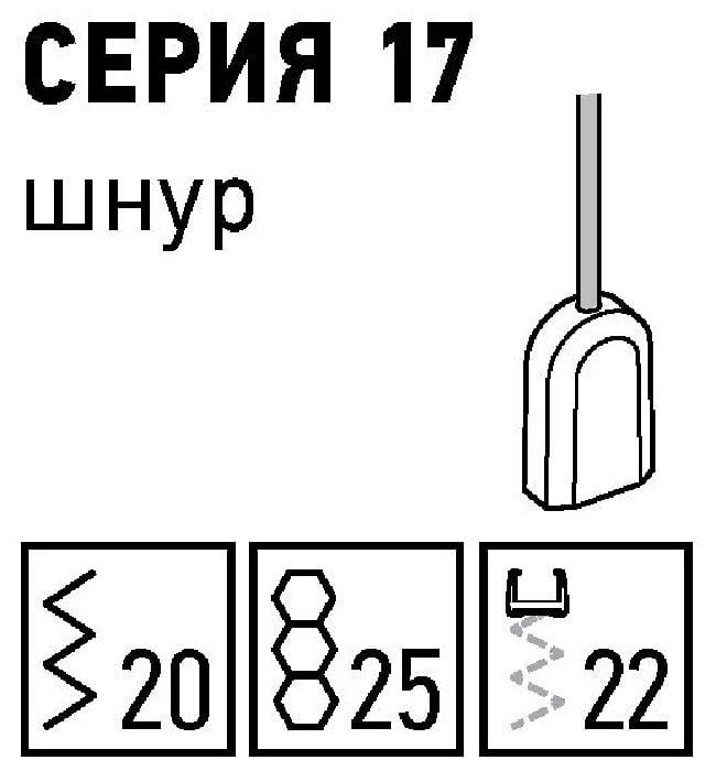 Серия 17 шнур