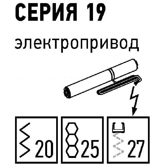 Серия 19 электропривод