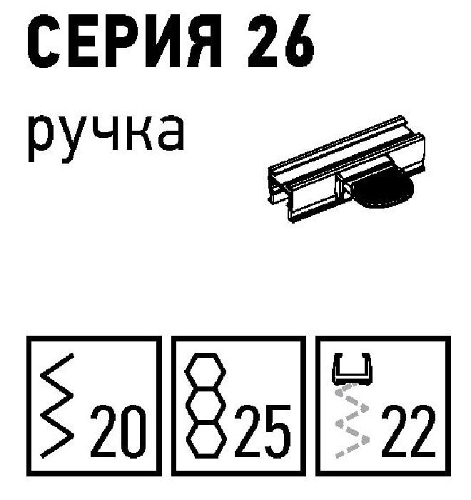 Серия 26 ручка
