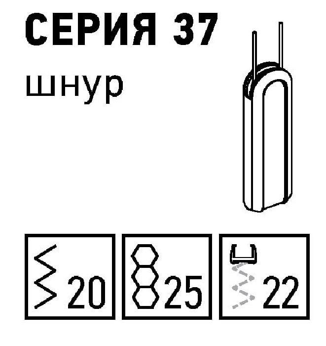 Серия 37 шнур