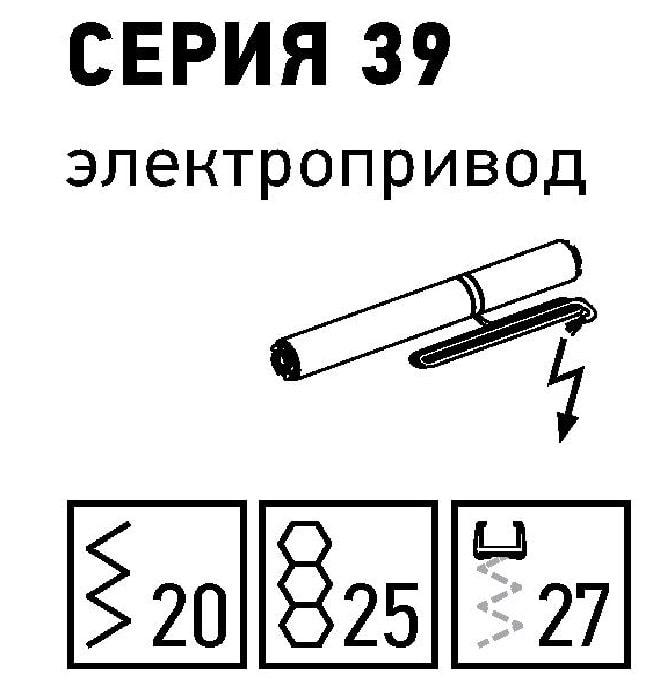 Серия 39 электропривод