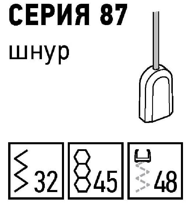 Серия 87 шнур
