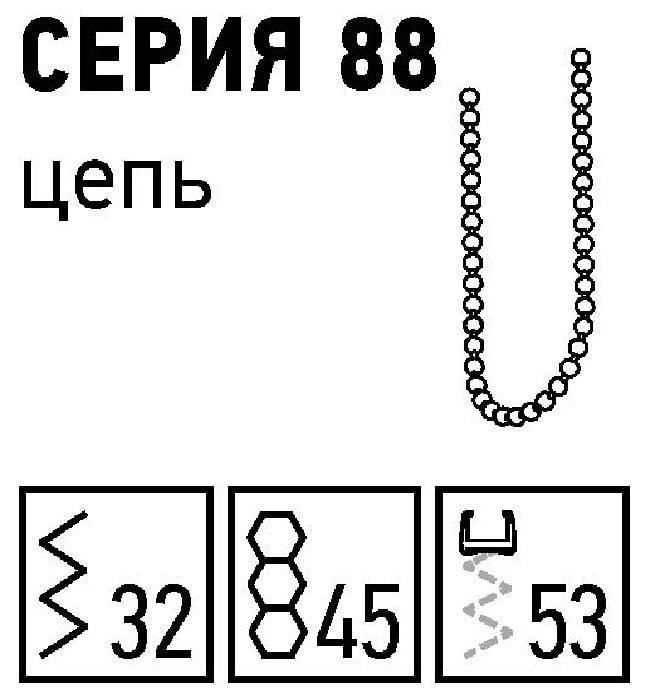 Серия 88 цепь