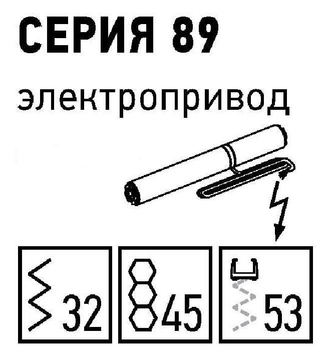 Серия 89 электропривод