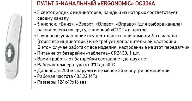 Пульт Ergonomic DC306А