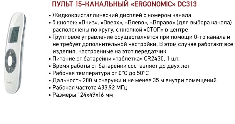 Пульт Ergonomic DC313