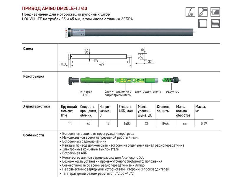 Эл.привод с акб для LVT 35 и 45
