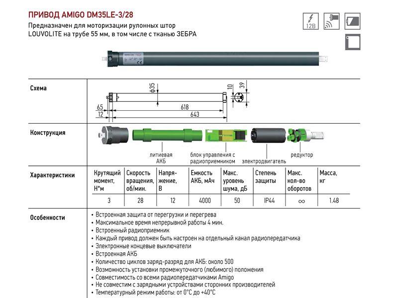 Эл.привод c акб для LVT 55