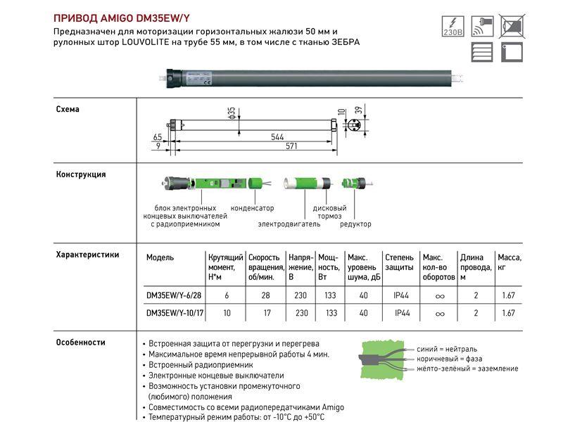 Эл. Привод переменного тока для LVT 55