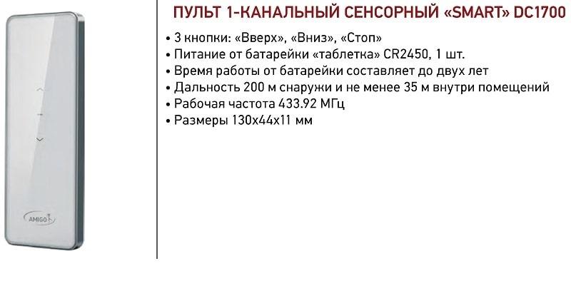 Пульт SMART DC1700