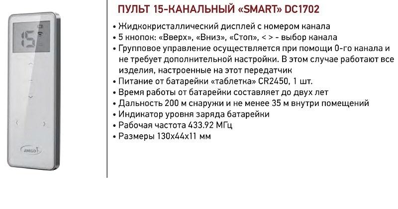 Пульт SMART DC1702