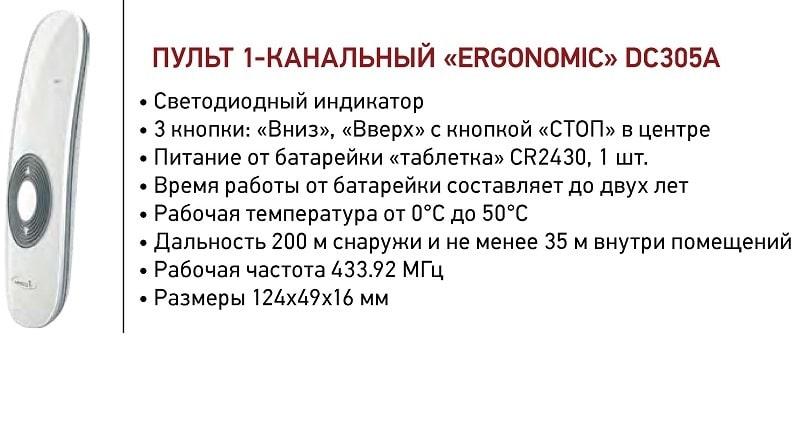 Пульт Ergonomic DC305А
