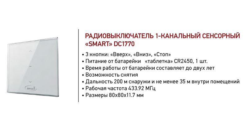 Пульт SMART DC1770