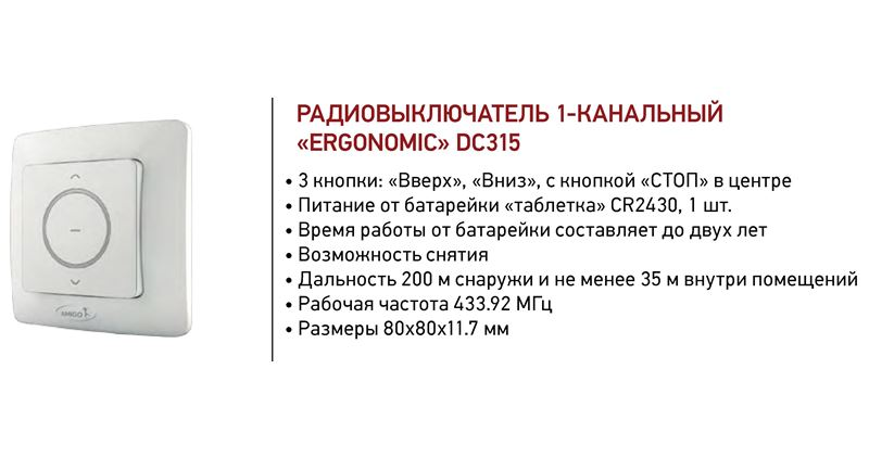 Пульт Ergonomic DC315