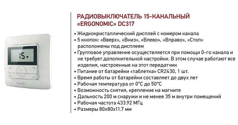 Пульт Ergonomic DC317