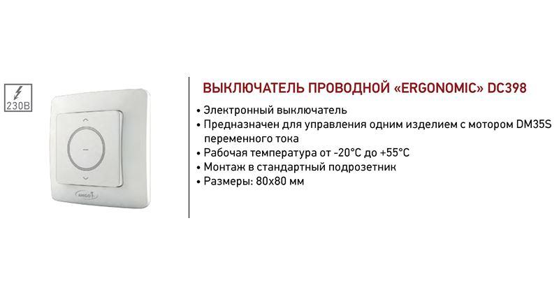 Пульт Ergonomic DC398