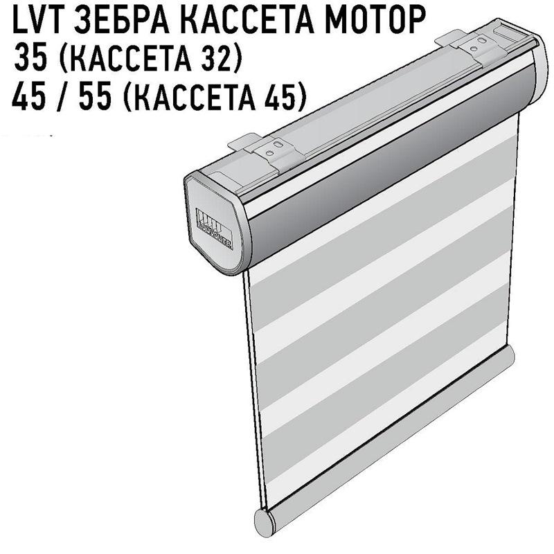 LVT Зебра кассета мотор