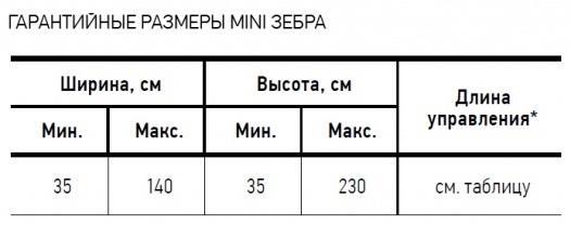 Гарантийные размеры Мини Зебра